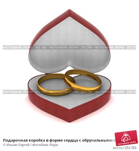 Подарочная коробка в форме сердца с обручальными кольцами, иллюстрация № 253783 (c) Ильин Сергей / Фотобанк Лори