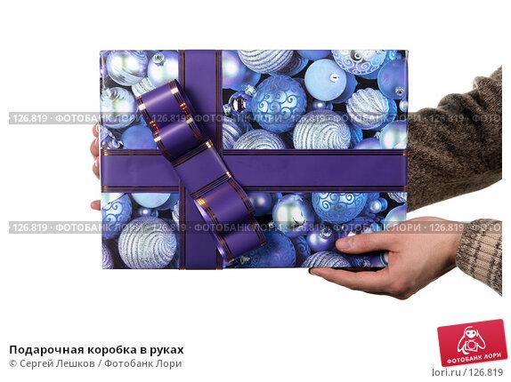 Подарочная коробка в руках, фото № 126819, снято 25 ноября 2007 г. (c) Сергей Лешков / Фотобанк Лори