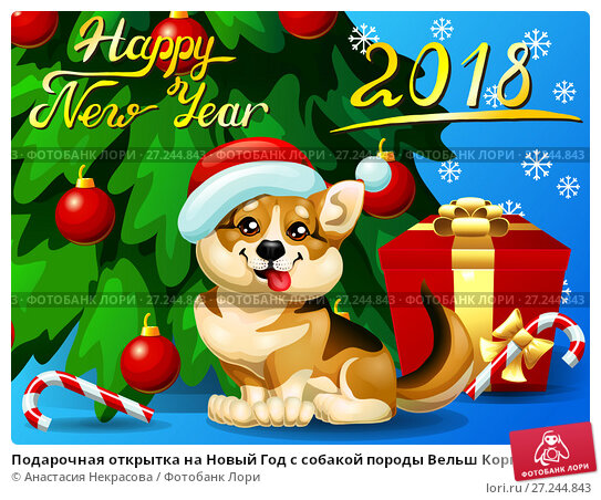 Купить «Подарочная открытка на Новый Год с собакой породы Вельш Корги желтого цвета и надписью Happy New Year на фоне ели, подарков и снежинок. Цветная иллюстрация в мультипликационном стиле.», иллюстрация № 27244843 (c) Анастасия Некрасова / Фотобанк Лори