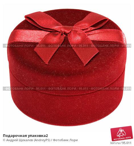 Подарочная упаковка2, фото № 95011, снято 24 января 2007 г. (c) Андрей Щекалев (AndreyPS) / Фотобанк Лори