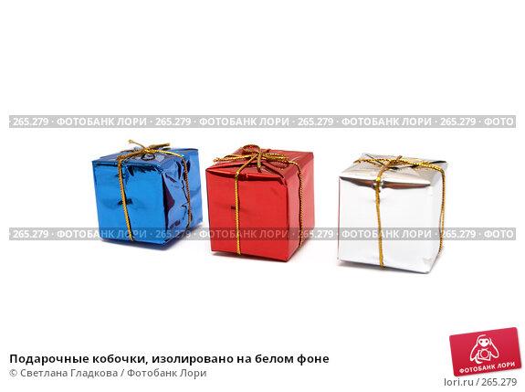 Купить «Подарочные кобочки, изолировано на белом фоне», фото № 265279, снято 9 апреля 2008 г. (c) Cветлана Гладкова / Фотобанк Лори