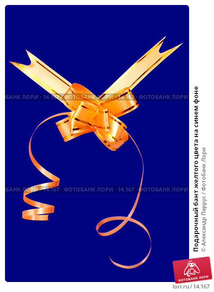 Подарочный бант желтого цвета на синем фоне, фото № 14167, снято 25 ноября 2006 г. (c) Александр Паррус / Фотобанк Лори