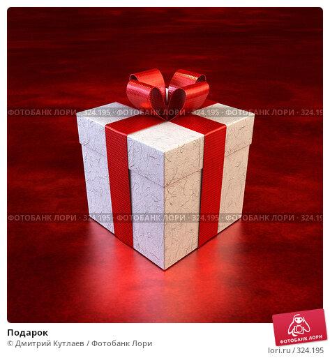 Подарок, иллюстрация № 324195 (c) Дмитрий Кутлаев / Фотобанк Лори
