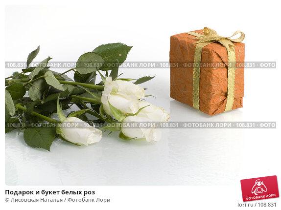 Подарок и букет белых роз, фото № 108831, снято 2 ноября 2007 г. (c) Лисовская Наталья / Фотобанк Лори