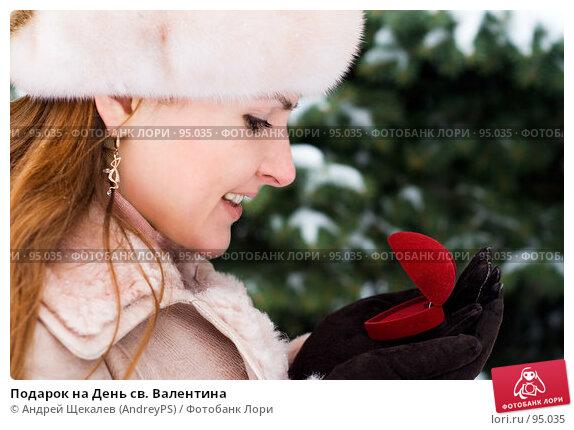 Купить «Подарок на День св. Валентина», фото № 95035, снято 6 января 2007 г. (c) Андрей Щекалев (AndreyPS) / Фотобанк Лори