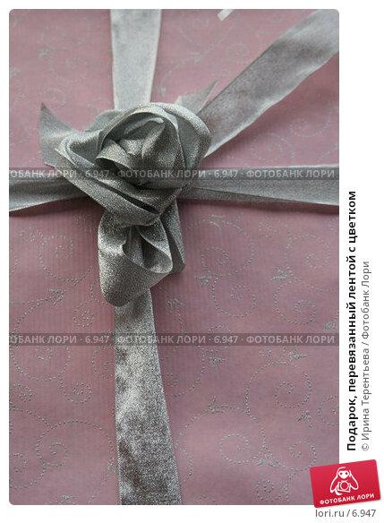Подарок, перевязанный лентой с цветком, эксклюзивное фото № 6947, снято 13 августа 2005 г. (c) Ирина Терентьева / Фотобанк Лори