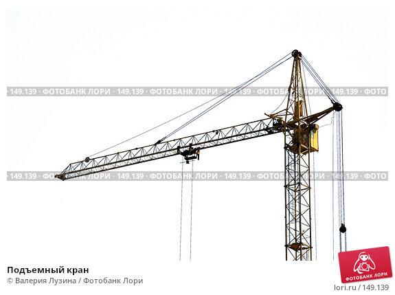 Купить «Подъемный кран», фото № 149139, снято 31 мая 2007 г. (c) Валерия Потапова / Фотобанк Лори
