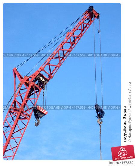 Подъёмный кран, фото № 167559, снято 13 февраля 2007 г. (c) Насыров Руслан / Фотобанк Лори