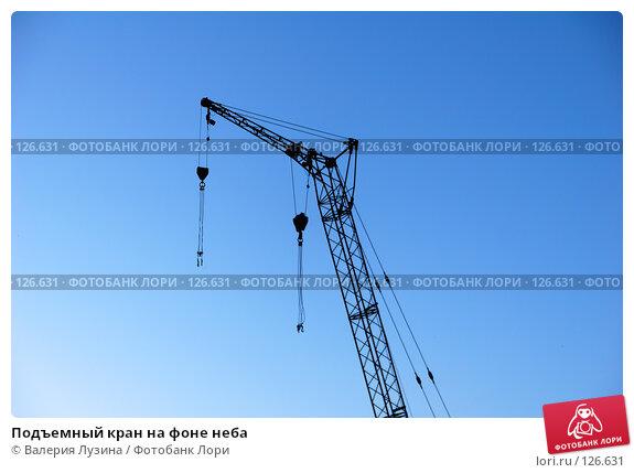 Подъемный кран на фоне неба, фото № 126631, снято 19 мая 2007 г. (c) Валерия Потапова / Фотобанк Лори