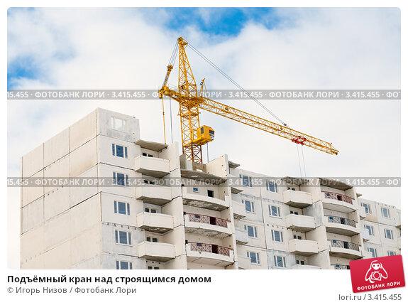 Подъёмный кран над строящимся домом. Стоковое фото, фотограф Игорь Низов / Фотобанк Лори