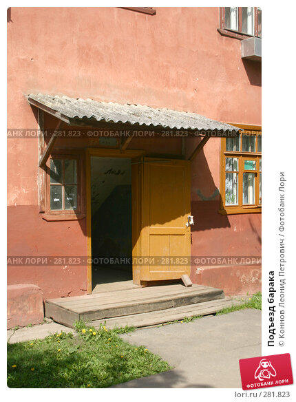 Купить «Подъезд барака», фото № 281823, снято 12 мая 2008 г. (c) Коннов Леонид Петрович / Фотобанк Лори