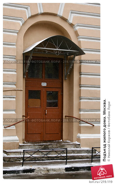 Подъезд жилого дома. Москва., фото № 219119, снято 19 февраля 2008 г. (c) Николай Коржов / Фотобанк Лори