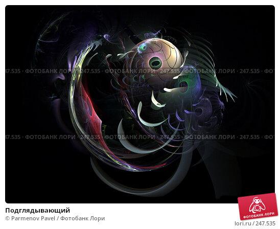 Подглядывающий, иллюстрация № 247535 (c) Parmenov Pavel / Фотобанк Лори