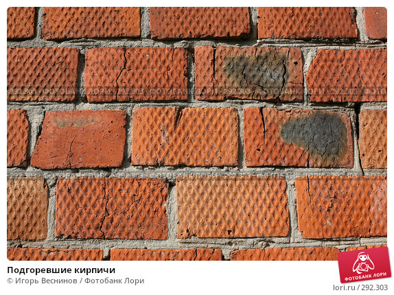 Купить «Подгоревшие кирпичи», фото № 292303, снято 10 мая 2008 г. (c) Игорь Веснинов / Фотобанк Лори