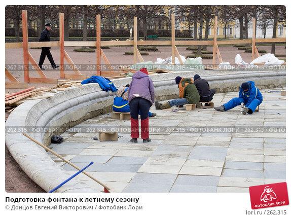 Подготовка фонтана к летнему сезону, фото № 262315, снято 16 апреля 2008 г. (c) Донцов Евгений Викторович / Фотобанк Лори