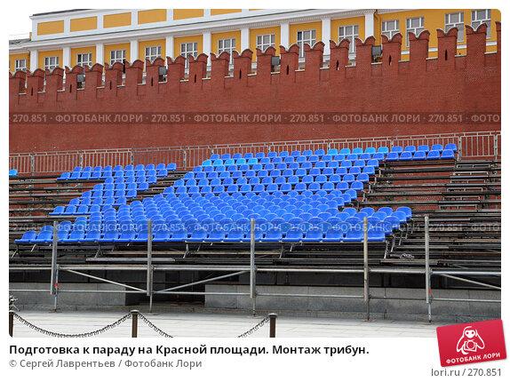 Подготовка к параду на Красной площади. Монтаж трибун., фото № 270851, снято 2 мая 2008 г. (c) Сергей Лаврентьев / Фотобанк Лори