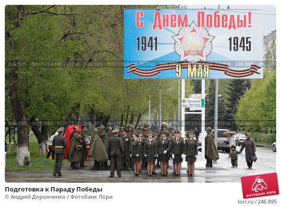 Подготовка к Параду Победы, фото № 246895, снято 23 апреля 2017 г. (c) Андрей Доронченко / Фотобанк Лори