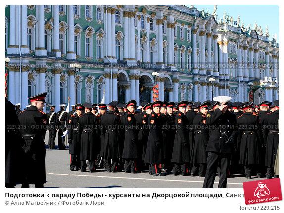 Подготовка к параду Победы - курсанты на Дворцовой площади, Санкт-Петербург, фото № 229215, снято 4 мая 2007 г. (c) Алла Матвейчик / Фотобанк Лори