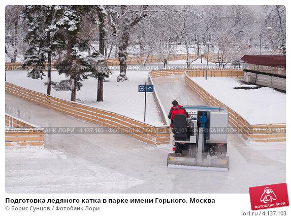 Купить «Подготовка ледяного катка в парке имени Горького. Москва», фото № 4137103, снято 1 января 2012 г. (c) Борис Сунцов / Фотобанк Лори