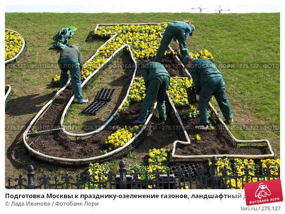 Подготовка Москвы к празднику-озеленение газонов, ландшафтный дизайн, фото № 275127, снято 26 апреля 2008 г. (c) Лада Иванова / Фотобанк Лори