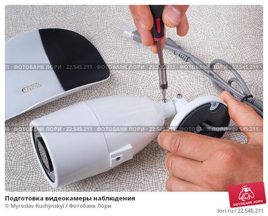 Подготовка видеокамеры наблюдения, фото № 22545211, снято 28 апреля 2006 г. (c) Myroslav Kuchynskyi / Фотобанк Лори