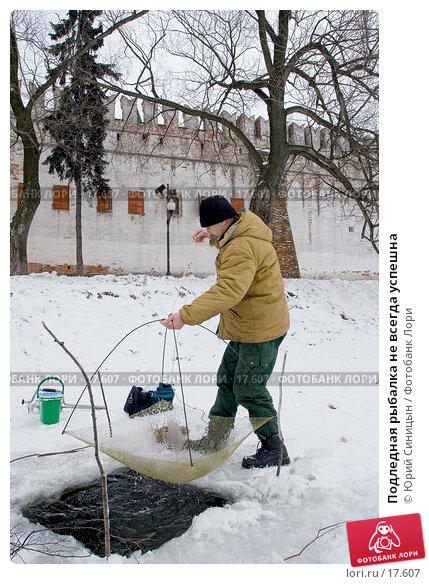 Подледная рыбалка не всегда успешна, фото № 17607, снято 3 февраля 2007 г. (c) Юрий Синицын / Фотобанк Лори