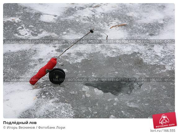 Подлёдный лов, фото № 166555, снято 31 декабря 2007 г. (c) Игорь Веснинов / Фотобанк Лори