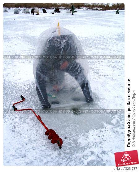 Подлёдный лов, рыбак в мешке, фото № 323787, снято 15 декабря 2004 г. (c) A Челмодеев / Фотобанк Лори