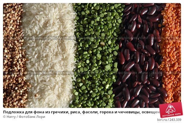 Подложка для фона из гречихи, риса, фасоли, гороха и чечевицы, освещенная заходящим солнцем, фото № 243339, снято 13 июля 2007 г. (c) Harry / Фотобанк Лори