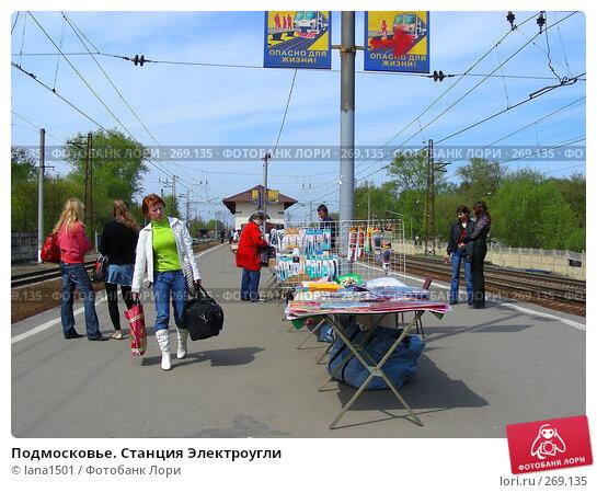 Подмосковье. Станция Электроугли, эксклюзивное фото № 269135, снято 30 апреля 2008 г. (c) lana1501 / Фотобанк Лори