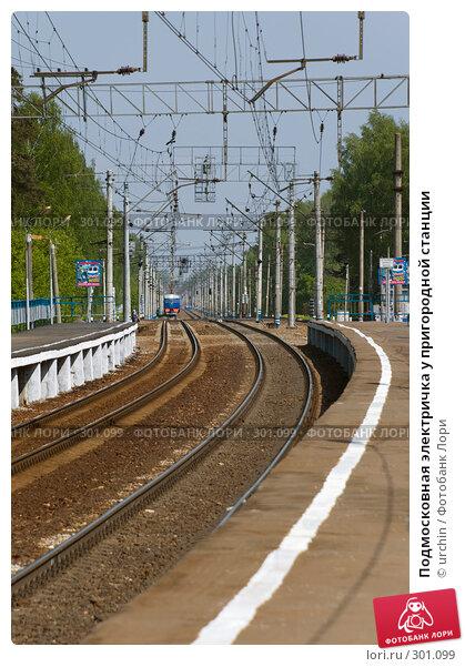 Подмосковная электричка у пригородной станции, фото № 301099, снято 18 мая 2008 г. (c) urchin / Фотобанк Лори