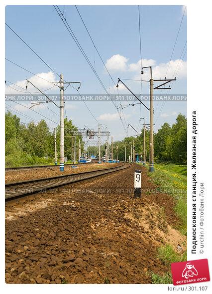Подмосковная станция. Железная дорога, фото № 301107, снято 18 мая 2008 г. (c) urchin / Фотобанк Лори