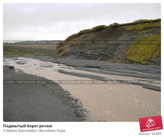 Подмытый берег речки, фото № 14891, снято 1 октября 2006 г. (c) Maxim Kamchatka / Фотобанк Лори