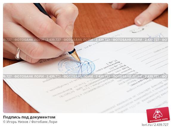 Купить «Подпись под документом», эксклюзивное фото № 2439727, снято 31 марта 2011 г. (c) Игорь Низов / Фотобанк Лори
