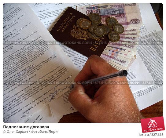 Подписание договора, эксклюзивное фото № 327615, снято 15 июня 2008 г. (c) Олег Хархан / Фотобанк Лори
