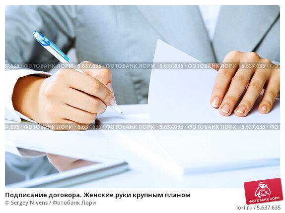 Подписание договора. Женские руки крупным планом, фото № 5637635, снято 3 июня 2013 г. (c) Sergey Nivens / Фотобанк Лори