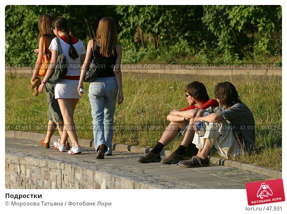 Купить «Подростки», фото № 47931, снято 11 июля 2006 г. (c) Морозова Татьяна / Фотобанк Лори