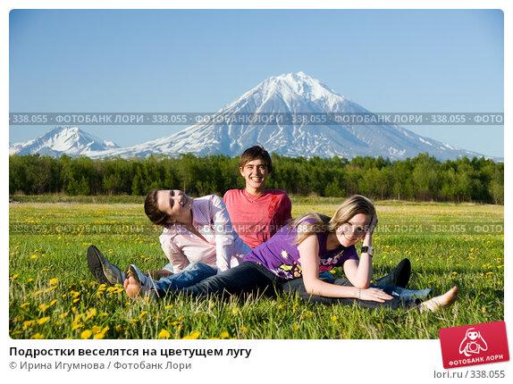 Купить «Подростки веселятся на цветущем лугу», фото № 338055, снято 13 июня 2008 г. (c) Ирина Игумнова / Фотобанк Лори