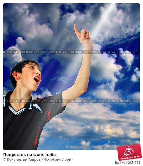 Подросток на фоне неба, фото № 285791, снято 1 июня 2007 г. (c) Константин Тавров / Фотобанк Лори