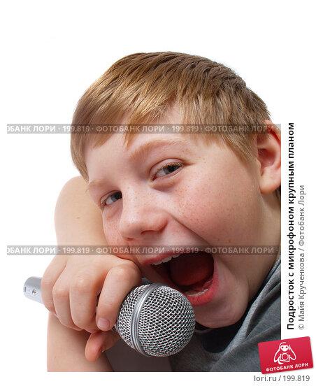 Подросток с микрофоном крупным планом, фото № 199819, снято 10 февраля 2008 г. (c) Майя Крученкова / Фотобанк Лори