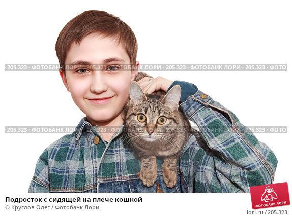 Купить «Подросток с сидящей на плече кошкой», фото № 205323, снято 17 февраля 2008 г. (c) Круглов Олег / Фотобанк Лори