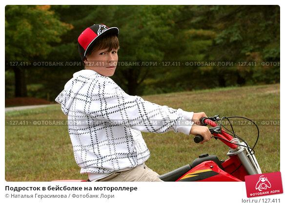 Подросток в бейсболке на мотороллере, фото № 127411, снято 8 октября 2007 г. (c) Наталья Герасимова / Фотобанк Лори