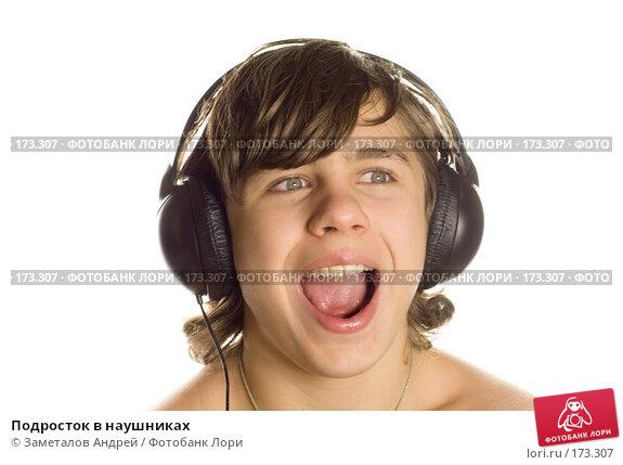 Подросток в наушниках, фото № 173307, снято 8 декабря 2007 г. (c) Заметалов Андрей / Фотобанк Лори