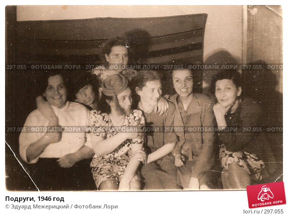 Купить «Подруги, 1946 год», фото № 297055, снято 25 апреля 2018 г. (c) Эдуард Межерицкий / Фотобанк Лори