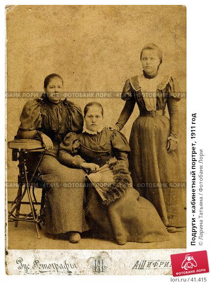 Купить «Подруги - кабинетный портрет, 1911 год», фото № 41415, снято 22 марта 2018 г. (c) Ларина Татьяна / Фотобанк Лори