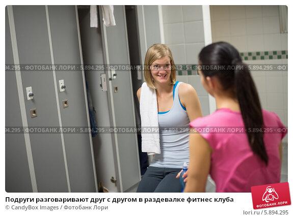 Фото девушки в раздевалке фитнес клуба 24 фотография