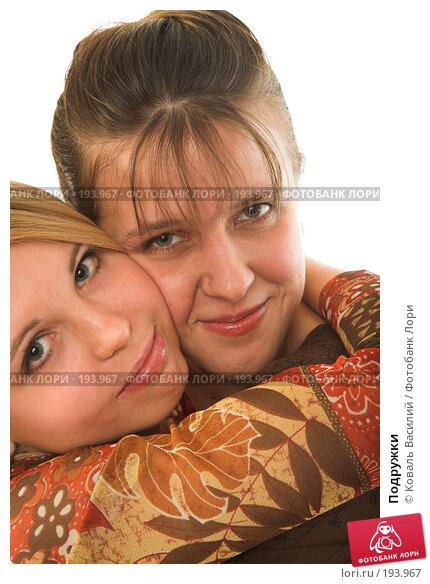 Купить «Подружки», фото № 193967, снято 21 декабря 2006 г. (c) Коваль Василий / Фотобанк Лори