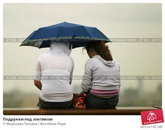 Подружки под зонтиком, фото № 47143, снято 15 июня 2006 г. (c) Морозова Татьяна / Фотобанк Лори