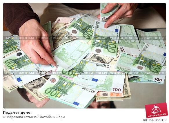 Подсчет денег, фото № 338419, снято 9 апреля 2008 г. (c) Морозова Татьяна / Фотобанк Лори
