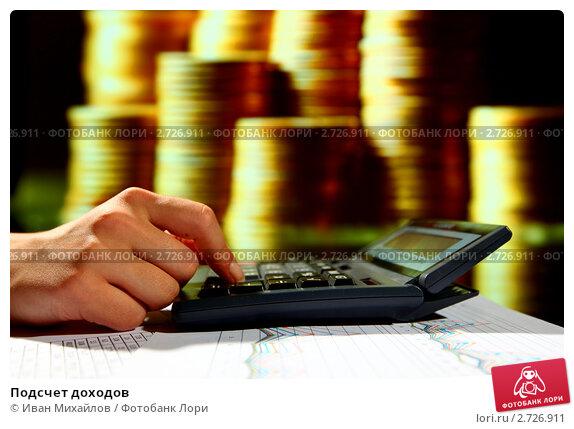 Купить «Подсчет доходов», фото № 2726911, снято 14 декабря 2008 г. (c) Иван Михайлов / Фотобанк Лори